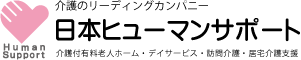 株式会社日本ヒューマンサポート