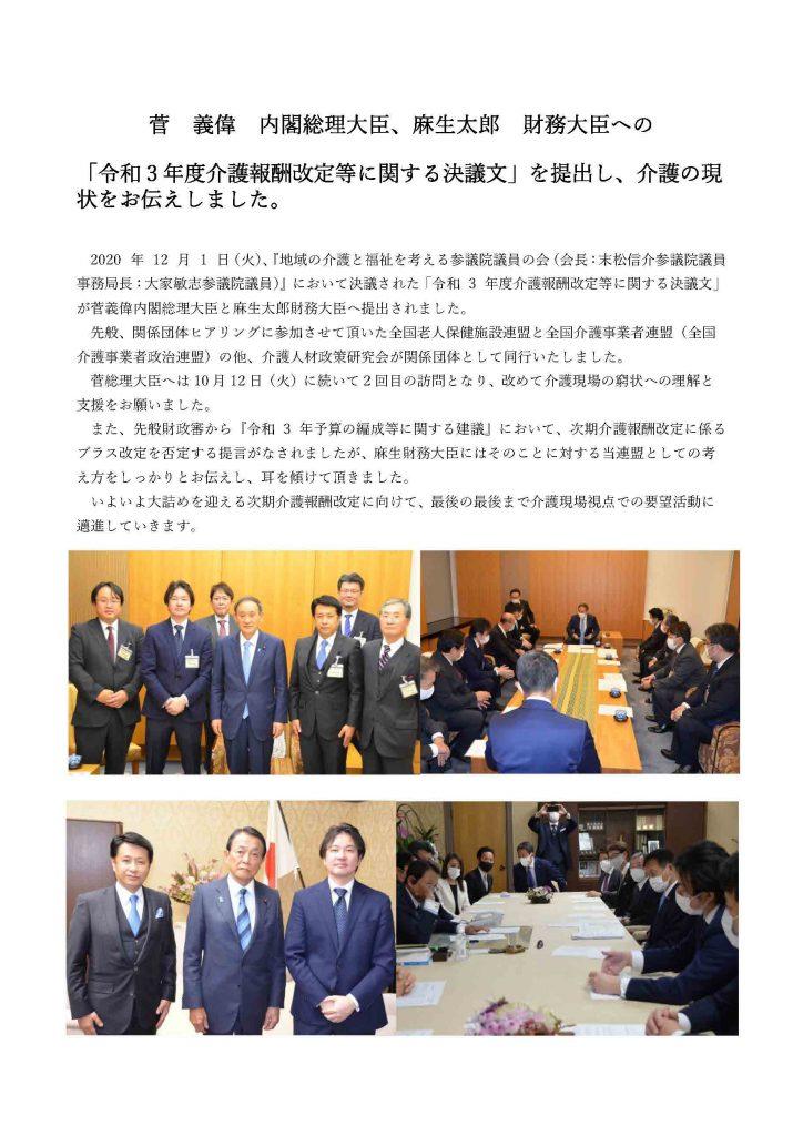 2020年12月1日 菅 義偉 内閣総理大臣 、麻生太郎 財務大臣へ 「令和 3 ...